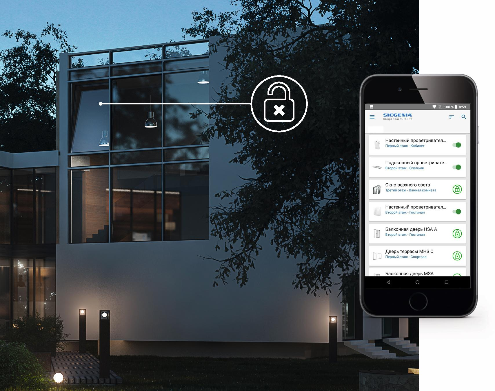 Smart Home SIEGENIA